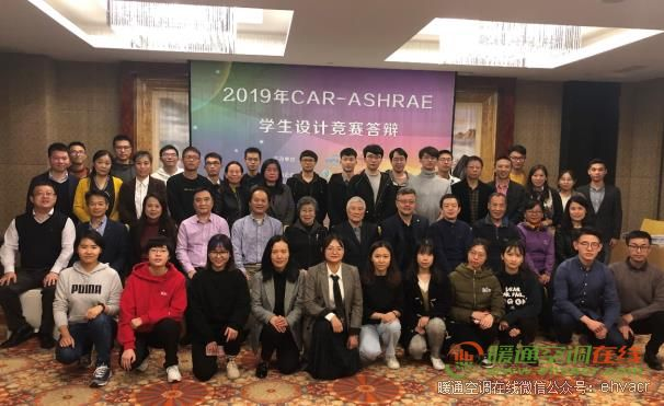 2019年CAR-ASHRAE学生设计竞赛答辩圆满完成
